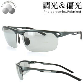 スポーツサングラス 調光 偏光 サングラス メンズ UVカット 紫外線対策 alm003 釣り ドライブ スポーツ アウトドア