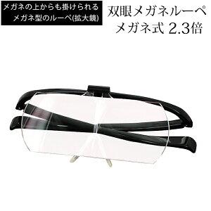 メガネ型 ルーペ 拡大鏡 クリアルーペ 跳ね上げ 双眼メガネルーペ HF-60F 2.3倍 両手が使える 送料無料※沖縄以外 メガネの上から 読書 スマホ 細かい作業 ケース付き 持ち運びに便利 ブラック
