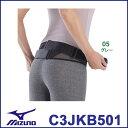 【C3JKB501】MIZUNO(ミズノ) サポーター 保護・固定タイプ 腰部骨盤ベルト(メッシュタイプ/補助ベルト付)
