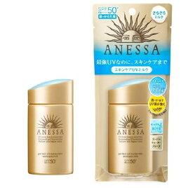 【2個セット】資生堂 アネッサ パーフェクトUV スキンケアミルク(60ml) 日焼け止め 最強 人気 紫外線 汗に強い SPF50+ PA++++