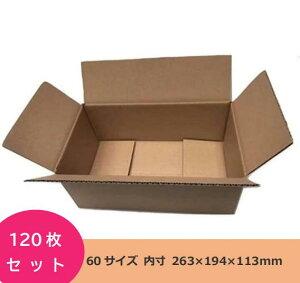 【送料無料】梱包用段ボール 60サイズ (269×200×116)宅配 引っ越し 引越し 収納 ダンボール 段ボール箱 超お得【120枚セット】