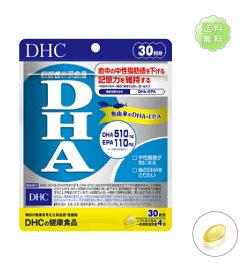 【送料無料】中性脂肪 ディーエイチシー DHC DHA 120粒/30日分≪DHA含有精製魚油加工食品≫サプリメント 食事 健康 美容 女性 魚 頭脳 コレステロール ビタミン定形外郵便発送