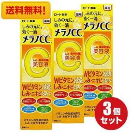 【送料無料・お得な3個セット】メラノCC 薬用 しみ 集中対策 美容液(20ml)追跡番号付きクリックポストで発送