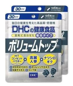 DHC ボリュームトップ30日x2点 送料無料