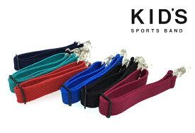 子供用スポーツバンド キッズ スポーツ 眼鏡のズリ落ちを防止