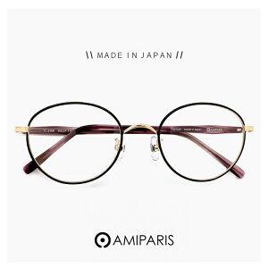 アミパリ レディース メガネ tc-5168 53 日本製 鯖江 眼鏡 AMIPARIS [ 度付き,ダテ眼鏡,クリアサングラス,老眼鏡 として対応可能 ] 女性用 モデル オーバル 型 チタン フレーム MADE IN JAPAN 黒縁 黒ぶ