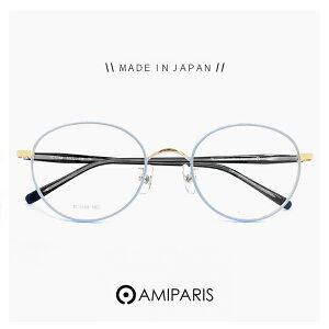 日本製 レディース AMIPARIS (アミパリ) メガネ tc-5168 54 眼鏡 [ 度付き,ダテ眼鏡,クリアサングラス,老眼鏡 として対応可能 ] 女性用 モデル オーバル 型 チタン フレーム MADE IN JAPAN