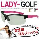 レディース 偏光サングラス UVカット ゴルフ サングラス lady golf 偏光 スポーツサングラス レディース 女性用 [ ゴルフ ランニング 自転車 釣...