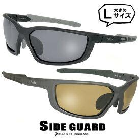 偏光サングラス Lサイズ サイドガード SIDE GUARD 2 偏光レンズ UVカット [ 自転車・バイク・ドライブ・登山・ゴルフ・釣り・登山 ] にもオススメ メンズ レディース OM