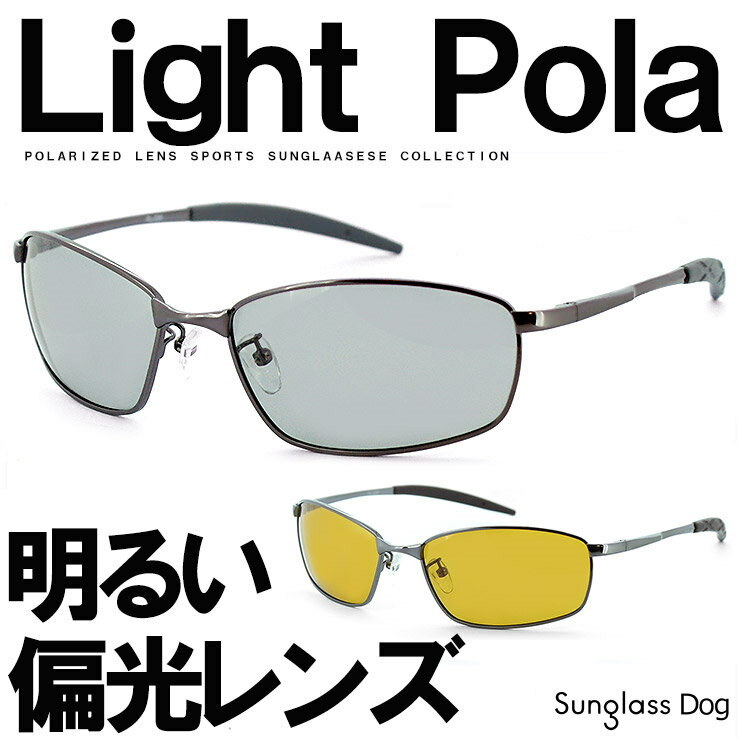 Light 偏光サングラスライト 偏光サングラス 偏光 サングラス メンズ レディース スポーツサングラス メタル PL-23【ドライブ・自転車など明るくクリアな視界】