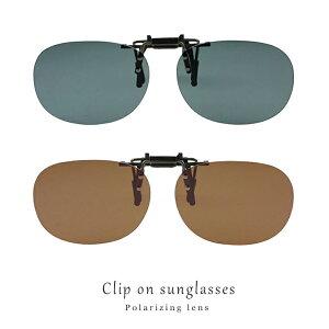 【送料無料】 クリップオン サングラス 偏光 レンズ メガネ 眼鏡 に取り付ける 跳ね上げ 跳上げ 偏光 クリップオン レンズ オーバル型 [ ドライブ 運転 ゴルフ 釣りにおすすめ ] uvカット 紫外