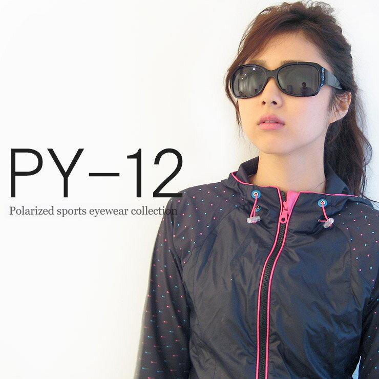 【偏光サングラス】 UVカット PY-LADY 12 レディース 女性用/・最安値挑戦/ドライブ,釣り,登山,スポーツサングラスにオススメ♪