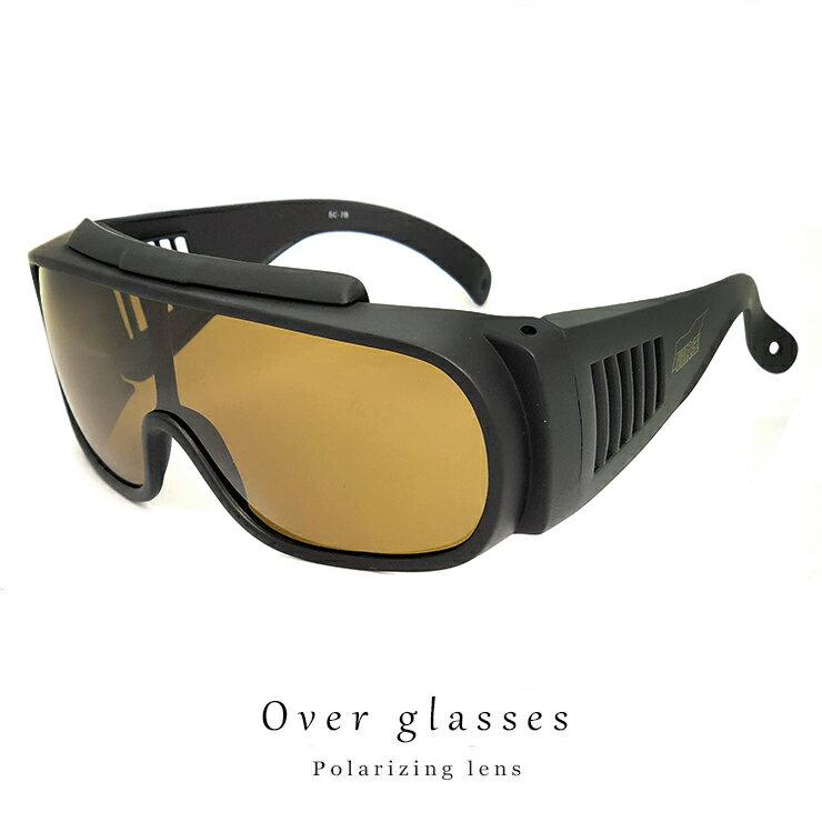 オーバーグラス 偏光サングラス メガネの上から着用可能 サングラス (UVカット) サンカバー SC-7-b