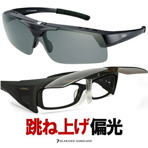 偏光サングラス オーバーグラス 跳ね上げ式 SSC-9-60 [ 眼鏡の上から着用可能 ] [ 偏光レンズ ] スポーツサングラス オーバーサングラス 偏光 ブルーライトカット 父の日 プレゼント 跳ね上げ眼