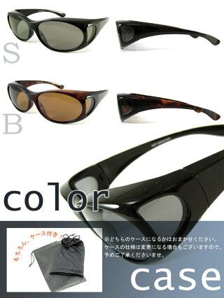 【オーバーグラス】冒険王偏光サングラス(UVカット)ネオサンカバーSC-20(全2色)