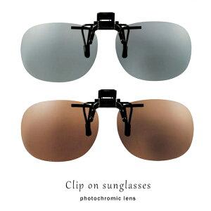 クリップ オン 偏光 調光 サングラス レンズ ST-15 眼鏡 に クリップオン で着用可能 紫外線により 自動でレンズ濃度が変化 偏光サングラス 調光サングラス 偏光調光サングラス グラス uvカッ