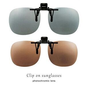 クリップ オン 偏光レンズ 眼鏡に クリップオン で着用 調光サングラス 偏光調光サングラス UVカット 調光サテライトエプロンST-7