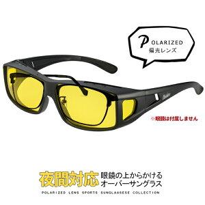 夜間対応 偏光 オーバーグラス メガネ の上から着用できる サングラス 反射防止コート AR コート サングラス [ 自転車 ドライブ 運転 時 夜釣り フィッシング ] メンズ レディース UVカット tkh1