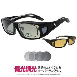 偏光調光サングラスオーバーグラス[眼鏡の上から着用可能][偏光サングラス+調光サングラス]AXST-10スポーツサングラス[メンズレディース]オーバーサングラス偏光UVカット