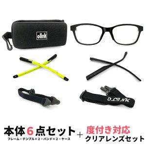 度付き 対応 スポーツメガネ olnk-222 メガネ スポーツ眼鏡 スポーツゴーグル メンズ ゴルフ・ランニング・サッカー・バスケ スポーツサングラスとしても 人気 おすすめ