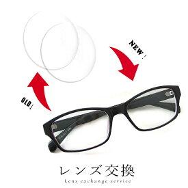 メガネ レンズ交換 レンズ 入替オプション