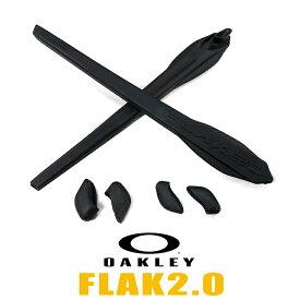 オークリー ノーズパッド イヤーソック パーツ 101-446-001 ブラック 【フラック2.0 Flak2.0】対応モデル フラックジャケット 2.0 Flak 2.0 OAKLEY アクセサリー 交換 キット / カスタム オークレー / ゆうパケット(ポスト投函)