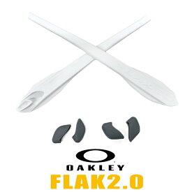 オークリー ノーズパッド イヤーソック パーツ 101-446-002 ホワイト 【フラック2.0 Flak2.0】対応モデル フラックジャケット 2.0 Flak 2.0 OAKLEY アクセサリー 交換 キット / カスタム オークレー / ゆうパケット(ポスト投函)
