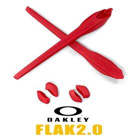 オークリー ノーズパッド イヤーソック パーツ 101-446-003 レッド 【フラック2.0 Flak2.0】対応モデル フラックジャケット 2.0 Flak 2.0 OAKLEY アクセサリー 交換 キット / カスタム オークレー / ゆうパケット(ポスト投函)