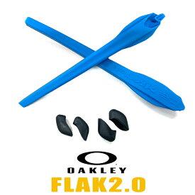 オークリー ノーズパッド イヤーソック パーツ 101-446-004 ブルー 【フラック2.0 Flak2.0】対応モデル フラックジャケット 2.0 Flak 2.0 OAKLEY アクセサリー 交換 キット / カスタム オークレー / ゆうパケット(ポスト投函)