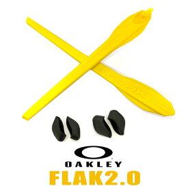 オークリー ノーズパッド イヤーソック パーツ 101-446-009 イエロー 【フラック2.0 Flak2.0】対応モデル フラックジャケット 2.0 Flak 2.0 OAKLEY アクセサリー 交換 キット / カスタム オークレー / ゆうパケット(ポスト投函)