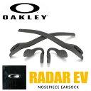 オークリー ノーズパッド イヤーソック パーツ 101-447-006 【レーダーイーヴイ Radar EV】 対応モデル グレー OAKLEY…