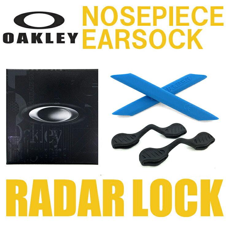 オークリー ノーズパッド イヤーソック パーツ 101-601-002 スカイブルー【レーダーロック radarlock】対応モデル Redarlock Repl Sock/Nosepad kit Skyblue OAKLEY アクセサリー 交換 キット / カスタム オークレー / ゆうパケット(ポスト投函)