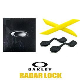オークリー ノーズパッド イヤーソック パーツ 101-601-004 イエロー【レーダーロック radarlock】対応モデル Redarlock Repl Sock/Nosepad kit Yellow OAKLEY アクセサリー 交換 キット / カスタム オークレー / ゆうパケット(ポスト投函)