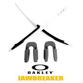 オークリー ノーズパッド イヤーソック パーツ 101-652-002 ホワイト×ブラック / グレー 【ジョーブレーカー Jawbreaker】対応モデル ジョウブレイカー OAKLEY アクセサリー 交換 キット / カスタム オークレー / ゆうパケット(ポスト投函)
