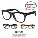 子供用 ダテ眼鏡 【UVカット クリアサングラス】 8137 伊達めがね SSサイズ メンズ & レディース 小学生 男の子 女の…