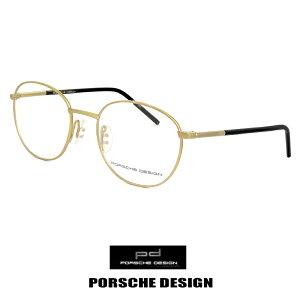 ポルシェデザイン メガネ p8330-b [ 度付き,ダテ眼鏡,クリアサングラス,老眼鏡 として対応可能 ] PORSCHE DESIGN 眼鏡 porschedesign めがね メンズ メタル ラウンド ボストン 型 細身 フレーム 丸メガネ