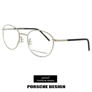 ポルシェデザイン メガネ p8330-c [ 度付き,ダテ眼鏡,クリアサングラス,老眼鏡 として対応可能 ] PORSCHE DESIGN 眼鏡 porschedesign めがね メンズ メタル ラウンド ボストン 型 細身 フレーム 丸メガネ