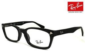 レイバン メガネ rx5017a-2000 スクエア バネ蝶番 アジアンフィット Ray-Ban 眼鏡 rb5017a メンズ レディース [ 度付き・伊達メガネ・クリアサングラス・老眼鏡として 対応可能な UVカット レンズ 付