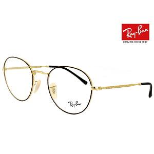 レイバン メガネ rb3582v 2946 Ray-Ban 眼鏡 [ 度付き,ダテ眼鏡,クリアサングラス,老眼鏡 として対応可能 ] rayban rx3582v Round Metal ラウンド メタル ボストン型 丸眼鏡 丸メガネ メンズ レディース