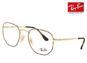 レイバン 眼鏡 メガネ Ray-Ban rx6448 2945 多角形 型 ヘキサゴン フレーム 51mm rb6448 [ 度付き・伊達メガネ・クリアサングラス・老眼鏡として 対応可能な UVカット レンズ 付き ] めがね メンズ レデ