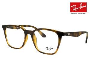 レイバン 眼鏡 メガネ Ray-Ban rx7177f 2012 51mm [ 度付き・伊達メガネ・クリアサングラス・老眼鏡として 対応可能な UVカット レンズ 付き ] アラレちゃん フレーム めがね メンズ レディース RX 7177