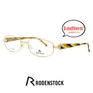 ローデンストック レディース メガネ r4703 a RODEN STOCK 眼鏡 [ 度付き,ダテ眼鏡,クリアサングラス,老眼鏡 として対応可能 ] メンズ レディース ユニセックス モデル rodenstock フレーム 女性用 フ