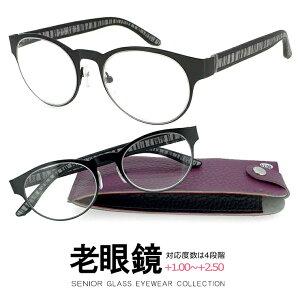 丸メガネ 老眼鏡 シニアグラス リーディンググラス 204 ( 1 ) ボストン型 オシャレ 丸眼鏡 人気 プレゼントにも おすすめ ( メンズ レディース ユニセックス 男性用 女性用 ) メタル セル コン