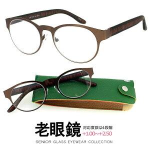 丸メガネ 老眼鏡 シニアグラス リーディンググラス 204 ( 6 ) ボストン型 オシャレ 丸眼鏡 人気 プレゼントにも おすすめ ( メンズ レディース ユニセックス 男性用 女性用 ) メタル セル コン