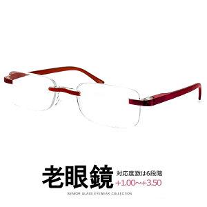 老眼鏡 おしゃれ メンズ レディース 4412 軽量 フチなし ツーポイント リーディンググラス 人気 バネ蝶番 母の日 父の日 敬老の日 プレゼントにも おすすめ