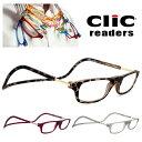 数量限定 クリックリーダー Clic Readers マット ブラウン グレー ボルドー カラー 老眼鏡 リーディンググラス シニア…