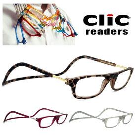 数量限定 クリックリーダー Clic Readers マット ブラウン グレー ボルドー カラー 老眼鏡 リーディンググラス シニアグラス 既製老眼鏡 メンズ レディース おしゃれ 赤 茶色 +1.50 +2.00 +2.50 +3.00 [敬老の日 父の日 母の日 などの プレゼントにも オススメ]