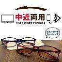 日本製 パソコンも手元も良く見える 近々両用眼鏡 エッシェンバッハ ESCHENBACH 老眼鏡 PC viewer [ピーシー・ビュア…
