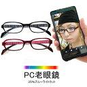 老眼鏡 ブルーライトカット PC老眼鏡 バネ蝶番 パソコン用 メガネ 眼鏡 度付き [ 眼精疲労 予防 白内障 の方にも おす…