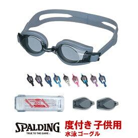 度付き スイミングゴーグル セット SPALDING FO-1&FCL-2 /調整ベルトで【子供用(キッズ)】【女性用(レディース) Sサイズ】
